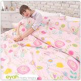 【eyah】單人三件式精梳純棉兩用被床包組-LV仲夏繽紛