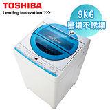 TOSHIBA東芝 9公斤直立式洗衣機(AW-E9290LG)含安裝+送毛寶冷洗精+聲寶檯燈