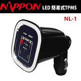 [福利品]NIPPON NL-1 胎壓偵測器(胎外)