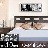 Venice日本防蹣抗菌10cm記憶床墊-單人3尺