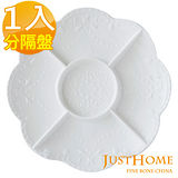 【Just Home】伊莎浮雕新骨瓷10.5吋分隔餐盤
