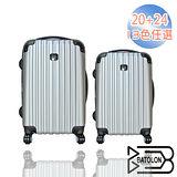 【BATOLON寶龍】24+28吋 風尚條紋ABS輕硬殼箱/旅行箱/拉桿箱/行李箱