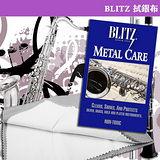 【美佳音樂】BLITZ 美國製 長笛/豎笛/薩克斯風等鍍銀製品 拭銀布
