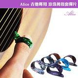 【美佳音樂】Alice 木吉他/電吉他專用 珍珠拇指套彈片盒裝(3入)