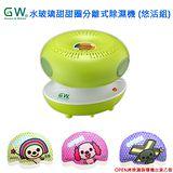 GW水玻璃甜甜圈分離式除濕機 (悠活組)