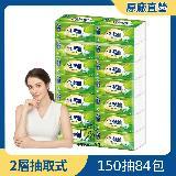 PASEO倍潔雅超質感抽取式衛生紙150抽x84包/箱