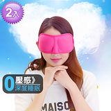 3D立體遮光睡眠眼罩【2入】(粉紅)