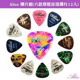 【美佳音樂】Alice 彈片組(六款厚度珍珠彈片12入)
