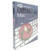 新自然輸入法For MAC盒裝版﹝加送果凍耳機﹞