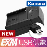 Kamera 隨身充電器 for Panasonic B202,VW-VBD1 (EX-M 057)