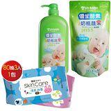 【優生】清爽型濕巾80抽3包+酵素奶瓶蔬果清潔劑+補充包