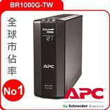 APC 不斷電系統 Back-UPS Pro系列 (BR1000G-TW)