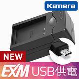Kamera 隨身充電器 for Panasonic DMW-BLD10,BLC12 (EX-M 070)