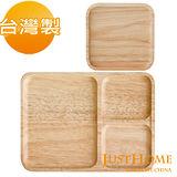 【Just Home】台灣製橡膠木托盤2入組(三分隔餐盤+方形托盤)