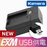 Kamera 隨身充電器 for Nikon EN-EL20,EL22 (EX-M 080)