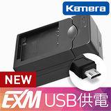 Kamera 隨身充電器 for Olympus LI-50B,90B (EX-M 085)