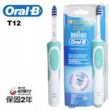 限量下殺特賣▼德國百靈Oral-B-3重掃動電動牙刷T12
