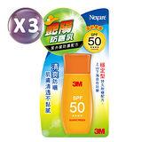 3M艷陽專用防曬乳(清新果香)40mL*3