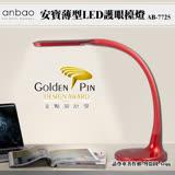 安寶薄型LED護眼檯燈 (AB-7725)
