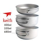 KEITH 100%純鈦 500ml+550ml+680ml 兩碗一蓋套裝組(最超值)/單人鍋.雙人鍋.鍋具.煎鍋 Ti-6053
