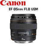 CANON EF 85mm F1.8 USM 大光圈定焦鏡 (公司貨)-送JOVEN 加州 CALIFORNIA 200 防水相機包 (市值2190元)