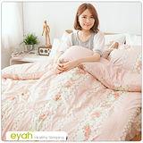 【eyah】100%精梳純棉雙人被套床包四件組-甜蜜戀語