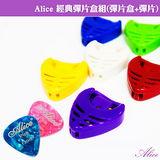 【美佳音樂】Alice 經典彈片盒組(彈片盒+六種厚度珍珠彈片)