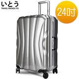 【正品Ito 日本伊藤潮牌】 24吋 PC 鏡面鋁框硬殼行李箱 0102系列-銀色