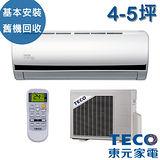 [TECO東元] 4-5坪 高能效一對一變頻分離式冷暖型冷氣(MS-BV22IH/MA-BV22IH)