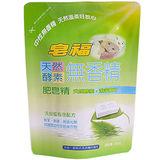 ★買一送一★皂福無香精天然酵素肥皂洗衣精補充包1500g