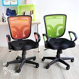 【HowChair 好椅子】PU超彈性可掛式扶手電腦椅