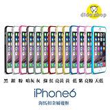 蘋果 APPLE iPhone 6 / 6S 手機保護殼 金屬框 YC009