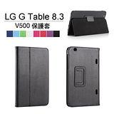 LG G TABLET 8.3 V500 平板站立式側掀 專用保護套 (NA095)