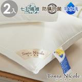 Tonia Nicole東妮寢飾 美國英威達抗菌透氣七孔枕-1入
