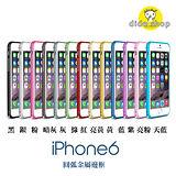 蘋果 APPLE iPhone 6 plus / 6S Plus 手機保護殼 金屬框 YC033