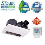 阿拉斯加 968SKN 浴室碳素遠紅外線暖風機(不含安裝) 線控面板