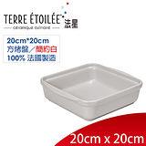 【TERRE ETOILEE法星】方型烤盤20cm*20cm(簡約白)