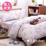 【Microban-清雅紛舞】台灣製單人抗菌被套4.5x6.5尺