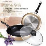 【固鋼】黃金陶瓷不沾鍋組32cm+26cm(四件式)