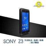 SONY Xperia Z3 5.2吋 三防金屬殼 手機保護殼 防水 防摔 防塵 索尼 YC035