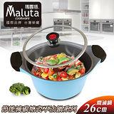 【Maluta瑪露塔】節能減碳鑄造塘瓷不沾26CM燜滷鍋/水藍