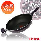Tefal法國特福 紫色繽紛系列30cm不沾小炒鍋