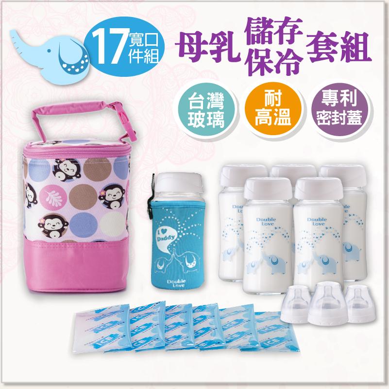 【A10017】Double love母乳運輸袋組(寬口徑母乳儲存瓶240ml6支+冰寶6片+奶瓶衣+COLORLAND保冷袋)+奶嘴環3組