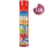 【輝柏 Faber-Castell】 115912精緻棒棒筒 水性色鉛筆(12色)