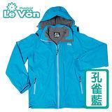 【LeVon】男款收納式防潑水連帽保暖外套 LV3339(孔雀藍)