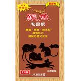 鱷魚粘鼠板魯肉味(小)*2入