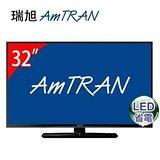 AmTRAN 32型 LED液晶顯示器  A32 (瑞旭公司貨)