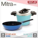 韓國NEOFLAM 超值雙鍋組 26m陶瓷不沾低壓力鍋+28cm陶瓷不沾炒鍋 (EK-RP-L26+EC-MT-W28)