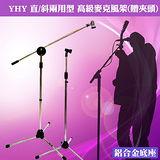 【美佳音樂】YHY 直/斜兩用型 鋁合金底座/超穩固 高級麥克風架(贈夾頭)-2色