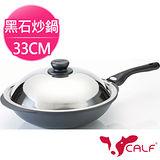 【牛頭牌】小牛黑石炒鍋33cm